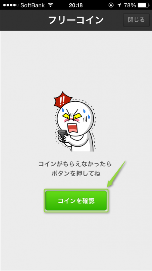 naver-line-iphone-free-coin-usage-tap-check-coin