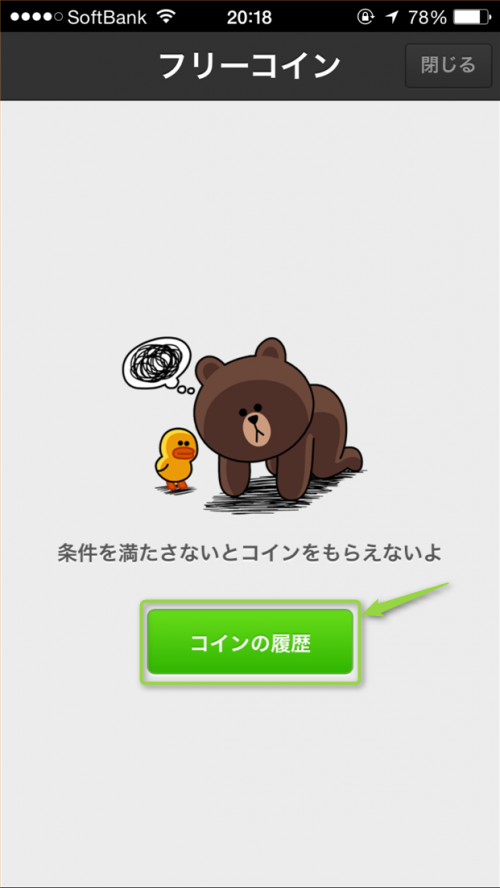 naver-line-iphone-free-coin-usage-tap-check-coin-history