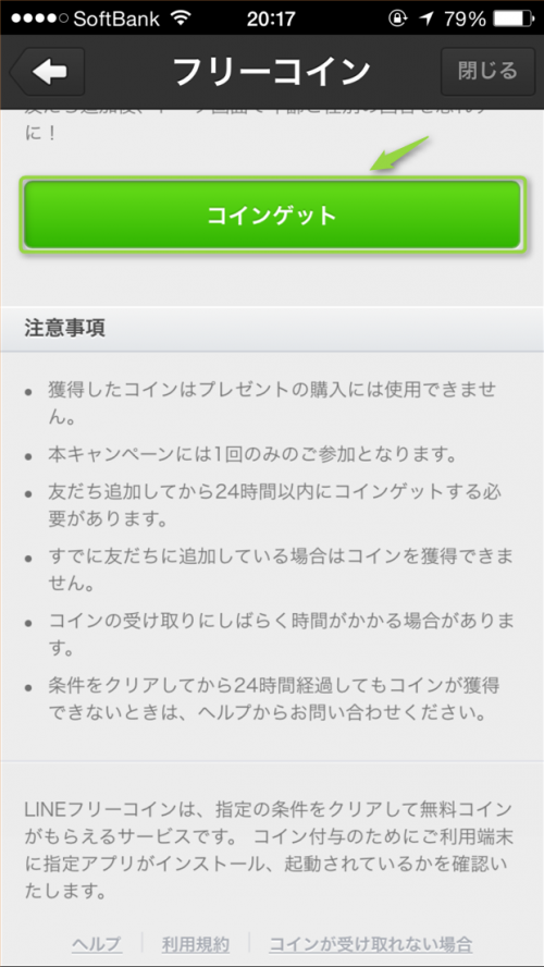 naver-line-iphone-free-coin-usage-tap-coin-get