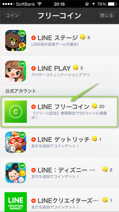 naver-line-iphone-free-coin-usage-tap-free-coin-official-account