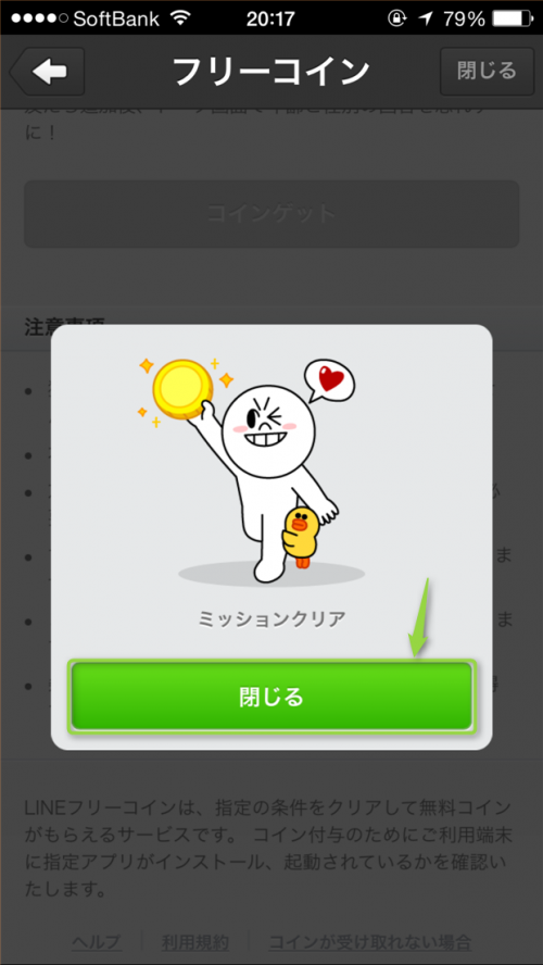 naver-line-iphone-free-coin-usage-tap-mission-clear-close