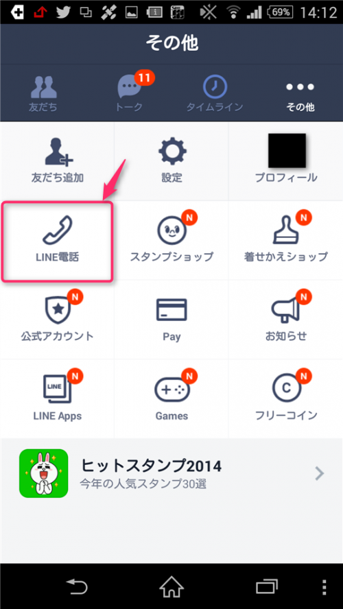 naver-line-line-call-international-call-tap-line-call-icon