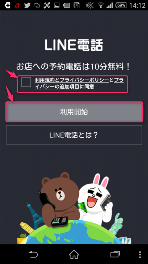 naver-line-line-call-international-call-tap-start