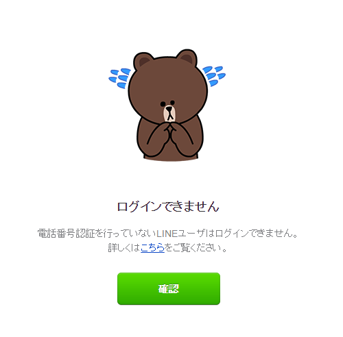 naver-line-line-store-login-failure-facebook-account