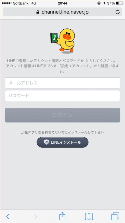 naver-line-line-store-login-failure-login-page