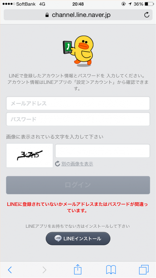 naver-line-line-store-login-failure-login-page-failure