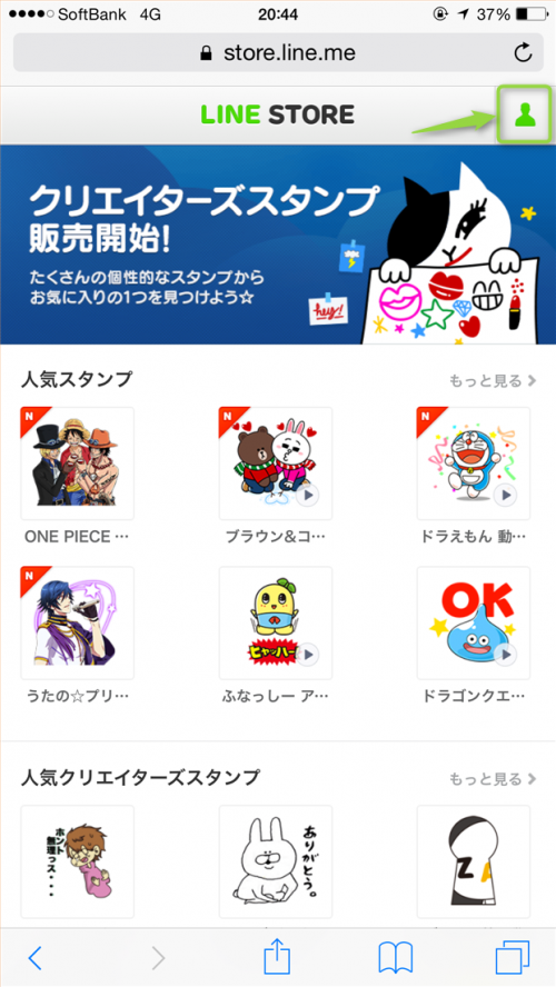 naver-line-line-store-login-failure-top-page