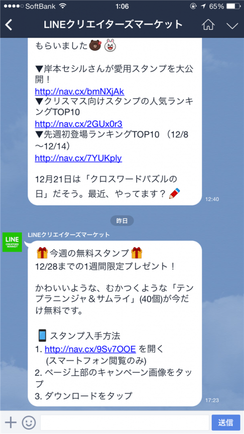 naver-line-small-font-size-update-after