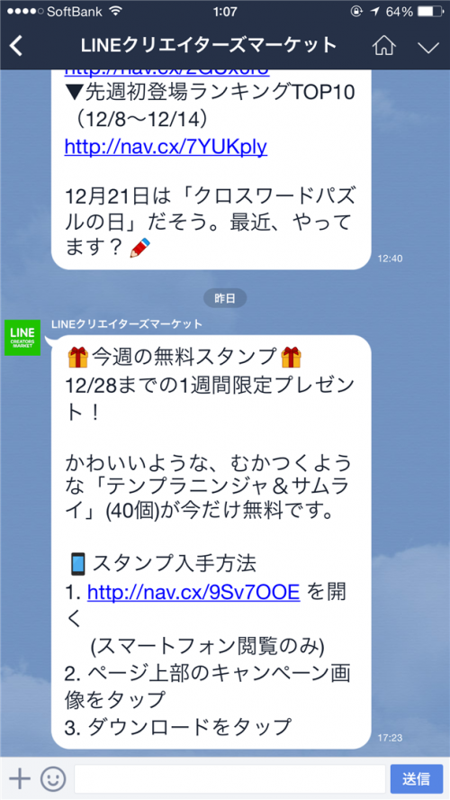 naver-line-small-font-size-update-after-with-large-font-size