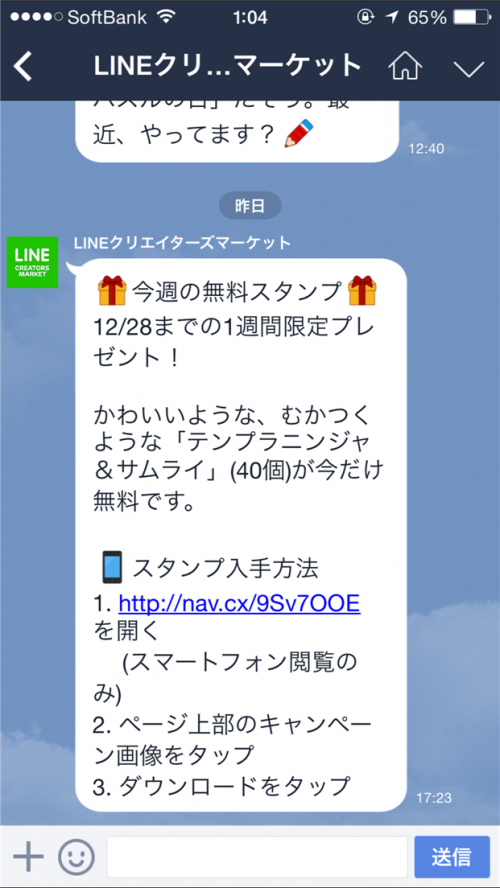 naver-line-small-font-size-update-before