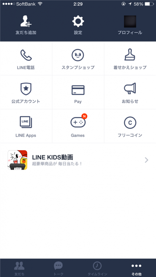 naver-line-small-font-size-update-icons-after