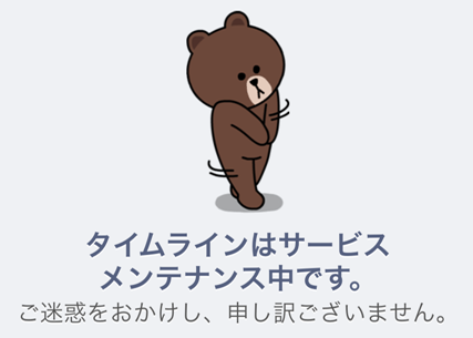 naver-line-timeline-maintenance-message