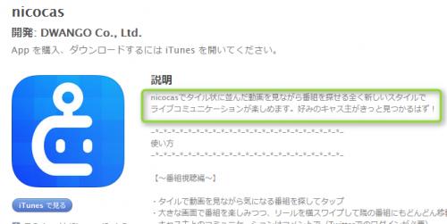 nicocas-hito-ga-inai-app-description