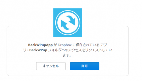 wordpress-backwpup-dropbox-authentication-settings-oauth-2014-12-13