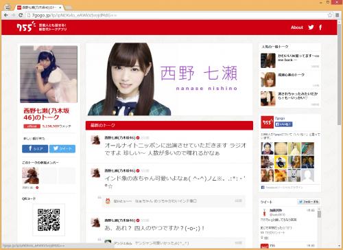 7gogo-by-pc-nanase