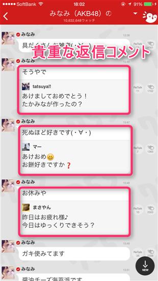 7gogo-henshinritsu-reply