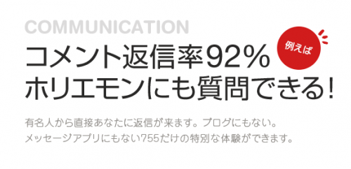 7gogo-henshinritsu-web-page