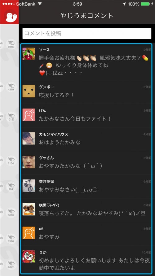 7gogo-how-to-use-yajiuma-list