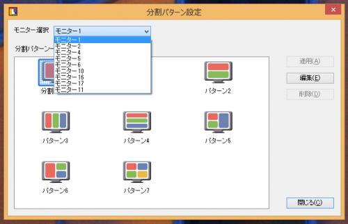 eizo-screenslicer-setting-monitor-number