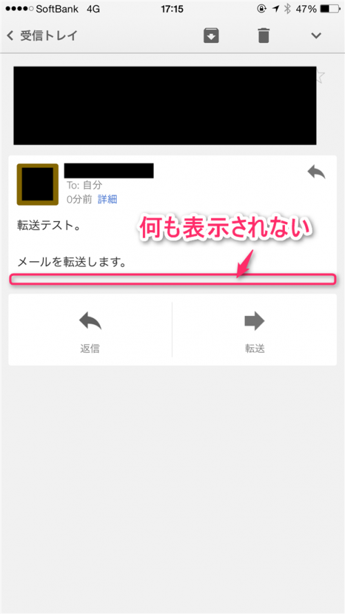 gmail-forwarding-message-bug-test-iphone