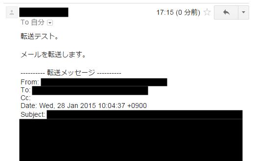 転送 されない gmail
