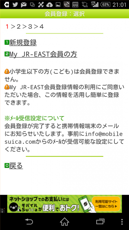 mobile-suica-registration-setting-screen