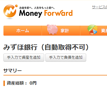 money-forward-mizuho-click-add