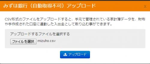 money-forward-mizuho-do-upload