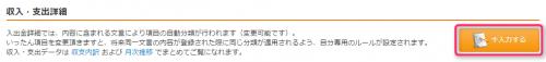 money-forward-mizuho-manual-button