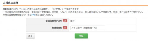money-forward-mizuho-new-bank-mizuho