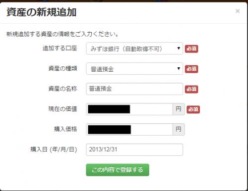 money-forward-mizuho-new-bank-settings