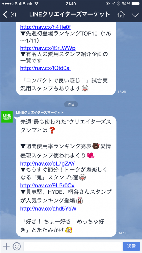 naver-line-large-font-size-update-after