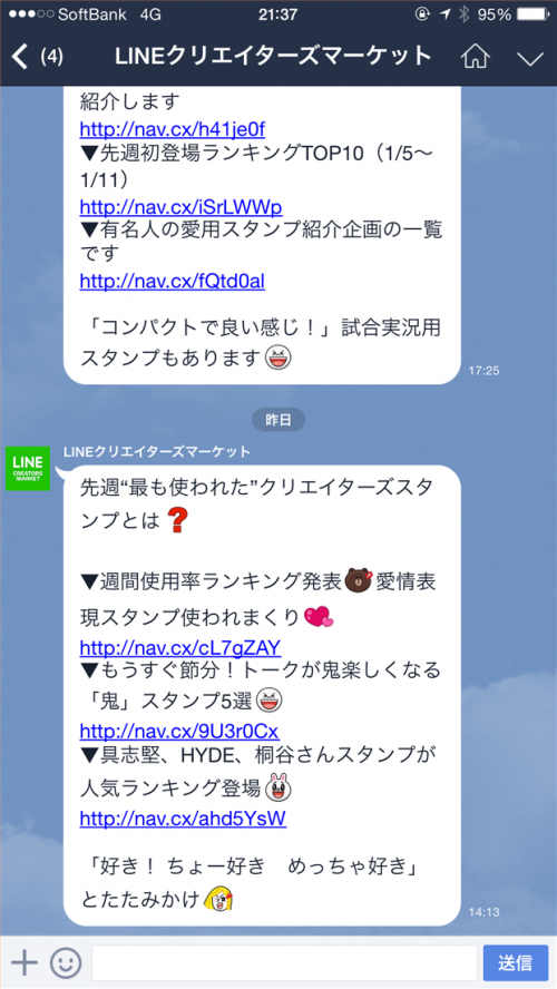 naver-line-large-font-size-update-before