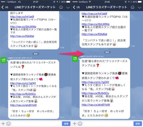 naver-line-large-font-size-update-hikaku