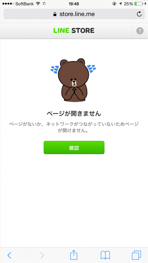 naver-line-line-store-can-not-open-failure