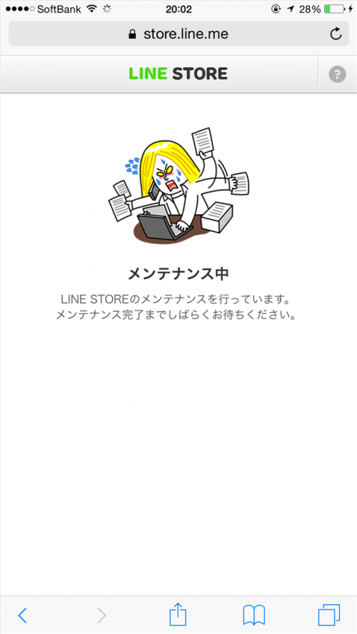 naver-line-line-store-can-not-open-failure-maintenance