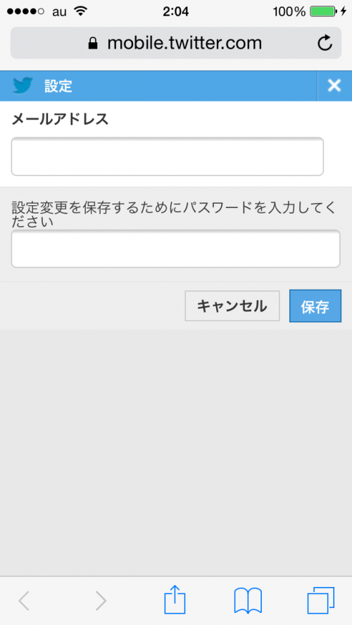 twitter-add-email