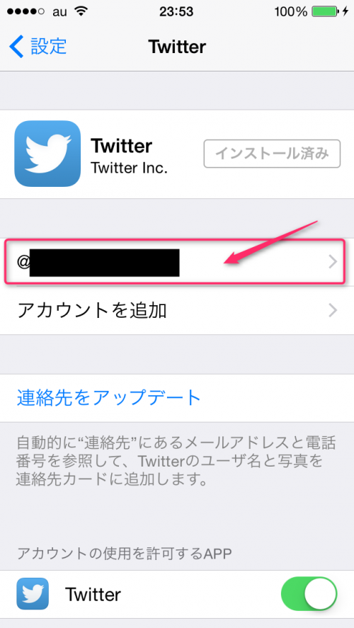 twitter-email-search-off-tap-account-name