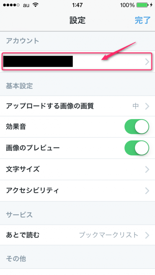 twitter-lock-open-account-setting-page