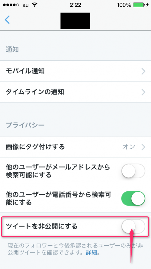 twitter-lock-turn-on