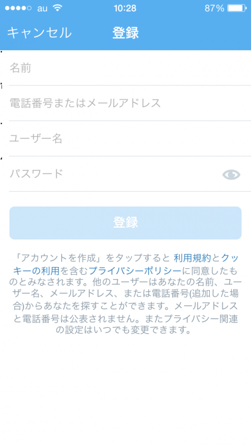 twitter-registration-initial-settings