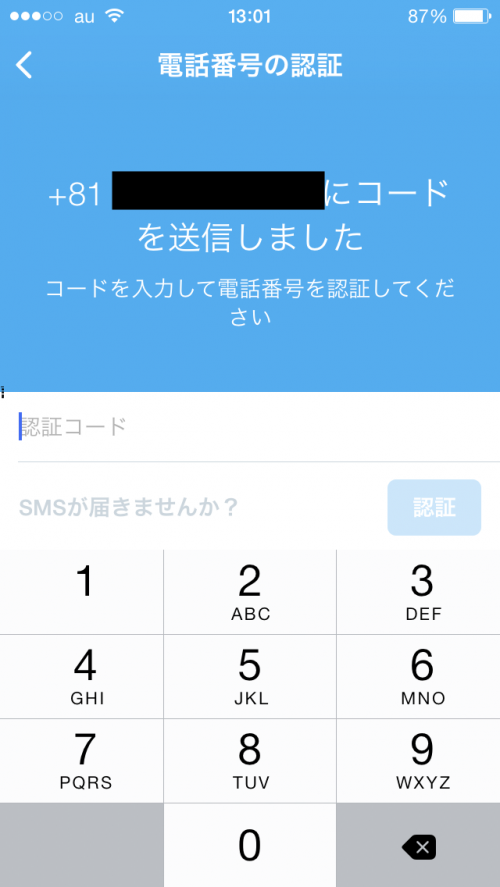 twitter-registration-sent-sms