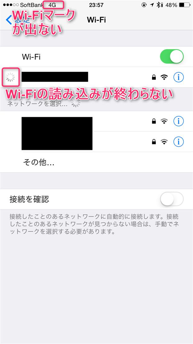 接続 なし インターネット 原因 wifi