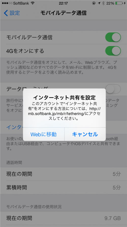 iphone-tethering-error-message