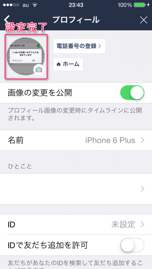 naver-line-icon-settings-finish