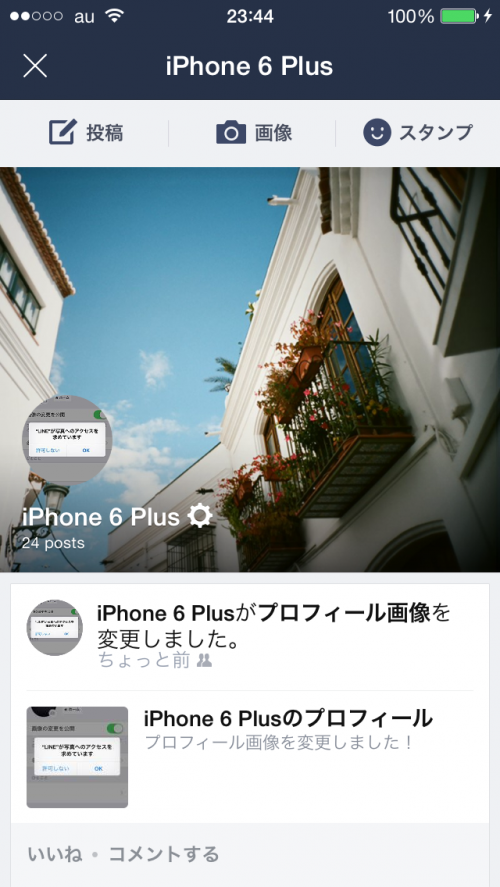 naver-line-icon-settings-my-home