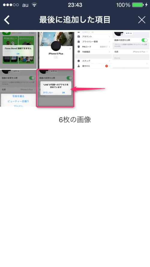 naver-line-icon-settings-select-image