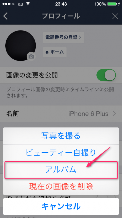 naver-line-icon-settings-tap-album