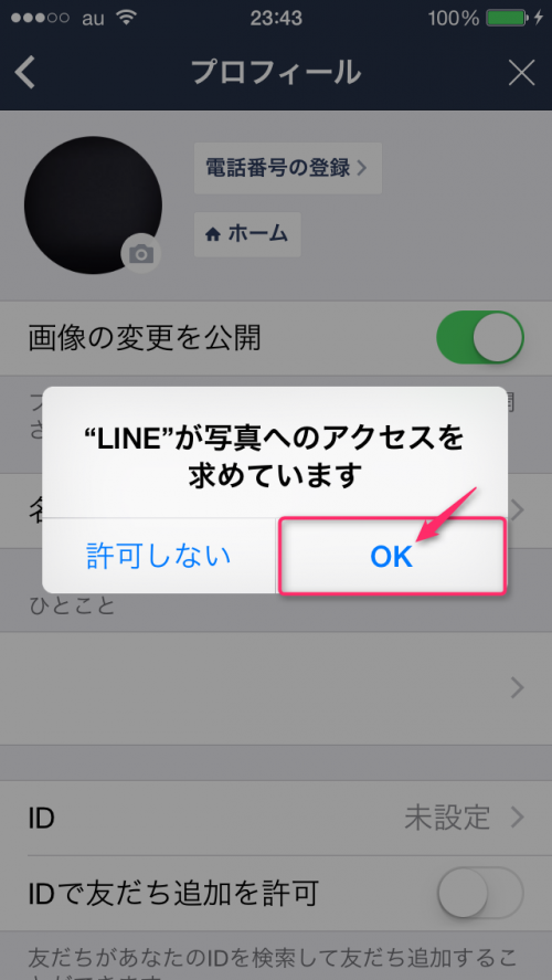 naver-line-icon-settings-tap-ok