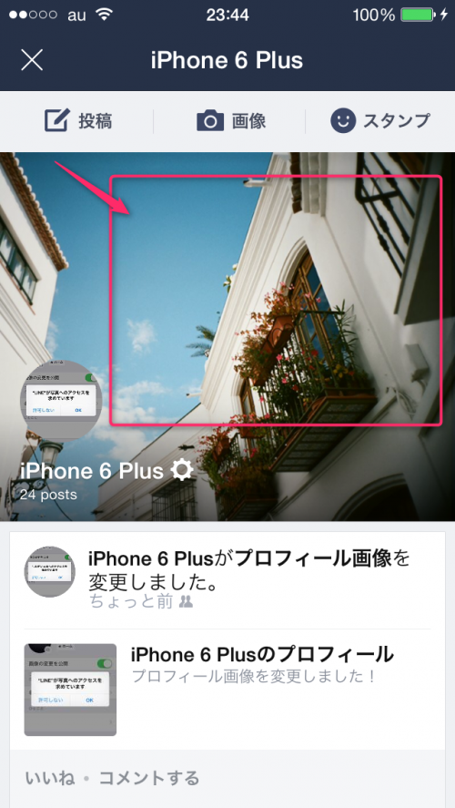 naver-line-icon-settings-tap-top-image